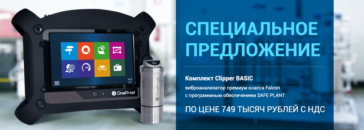Комплект Clipper basic